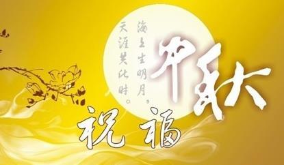 中秋节的来历与传说 中秋节的传说简介