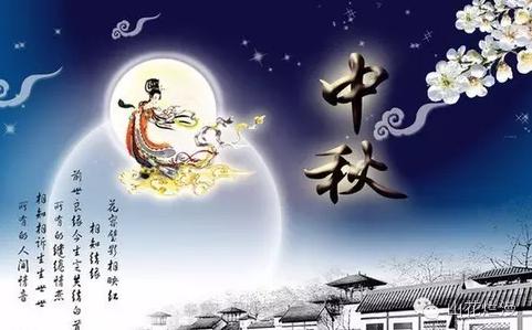 中秋节的风俗习惯 中秋节的习俗有哪些