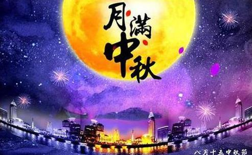 2017年中秋节搞笑祝福语精选