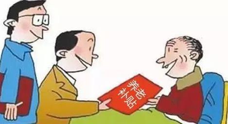 2017上海老人综合补贴【解读】