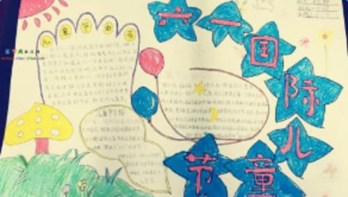 61儿童节手抄报花边 六一儿童节手抄报简单又漂亮