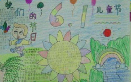 六一儿童节的手抄报图片 庆祝六一儿童节手抄报资料