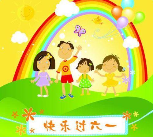 庆祝儿童节微信文章 迎接六一儿童节微信素材文章
