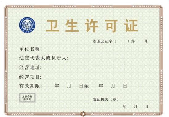 2017公共场所卫生许可证办理流程