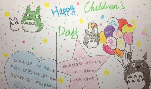 六一儿童节手抄报图片大全儿童节祝福语精选 男人窝