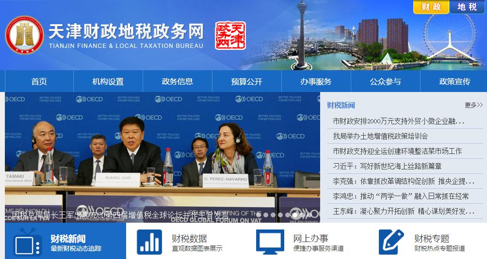 天津财政地税政务网登录图片 499152 1004x535