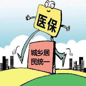2017天津城乡居民医保并轨制度