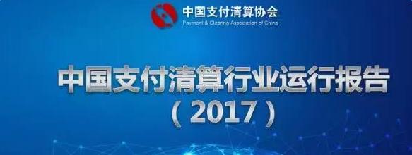 《中国支付清算发展报告(2017)》