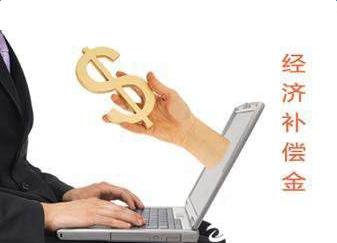 2017解除劳动合同经济补偿金个税计算