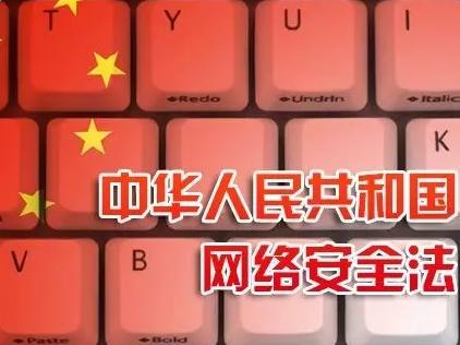2017《网络安全法》全文解读