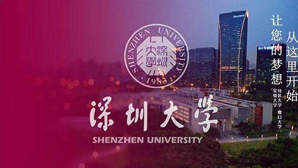 2017年深圳大学录取分数线