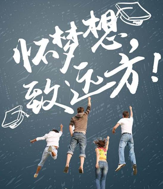 2017高考手绘励志海报_助力2017高考海报设计素材_高考冲刺加油宣传海
