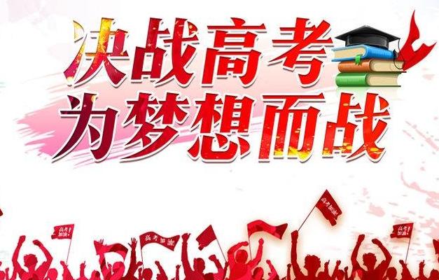 2017高考手绘励志海报_助力2017高考海报设计素材_高考冲刺加油宣传