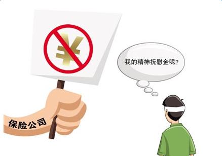 2017精神损害抚慰金赔偿标准