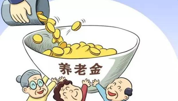 2017山东退休金上调细则