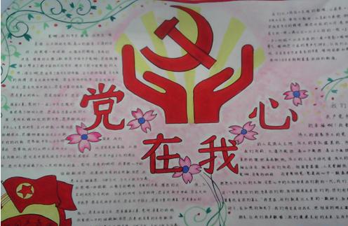 >> 文章内容 >> 2017七一建党节手抄报资料    建党节,即中国共产党