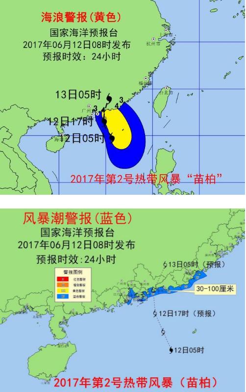 苗柏台风路径图 2017年第2号台风苗柏最新消息