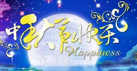 中秋节的风俗-中秋节的习俗及诗句