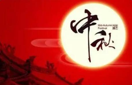 中秋节的风俗-中秋节的习俗和故事