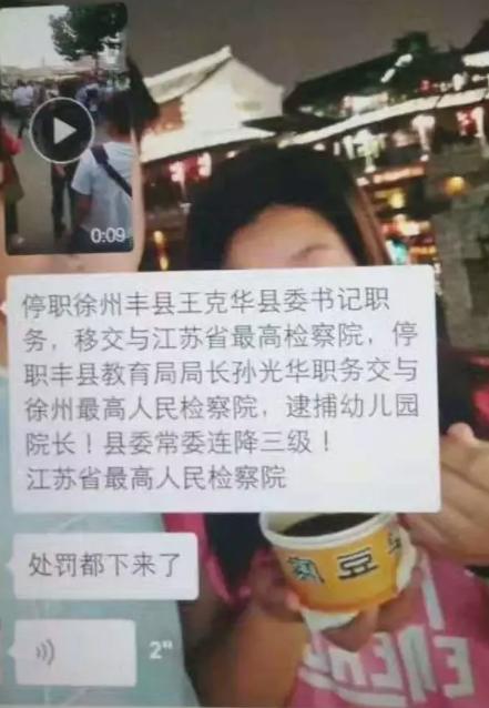 徐州幼兒園爆炸事件