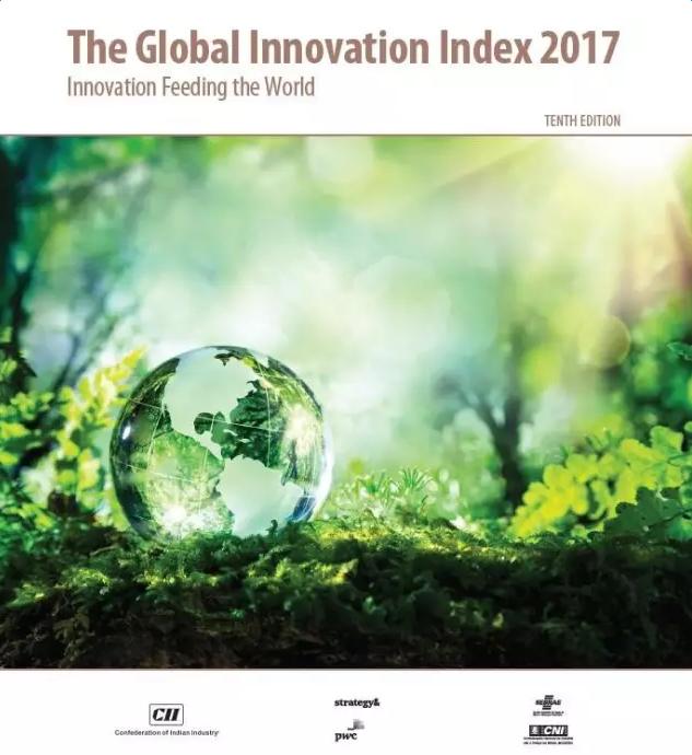 2017年全球创新指数排行榜