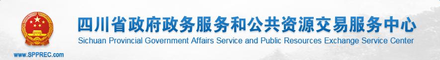 四川公共资源交易中心