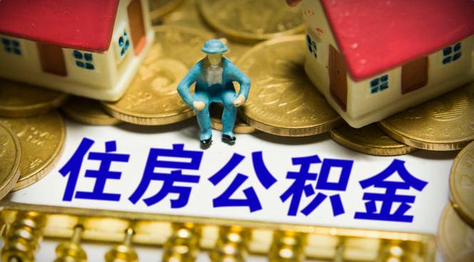2017北京住房公积金的月缴存额上限将上调至5548元