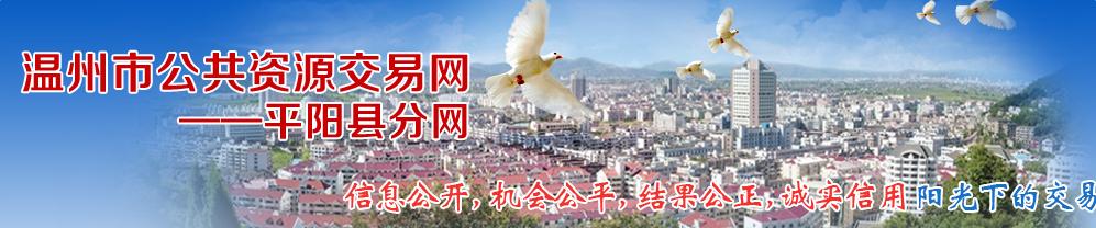 平阳县公共资源交易中心