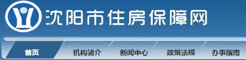 沈阳市住房保障网