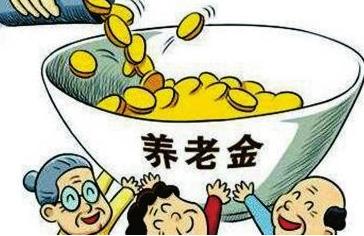 2017年天津养老保险缴费基数及计算方法