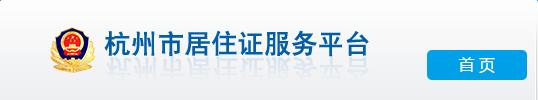 杭州居住证网上申请服务平台