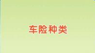 【汽车保险种类和作用】汽车保险种类介绍_汽车保险种类的介绍