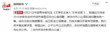 徐州回应拒录笔试面试第一的女硕士
