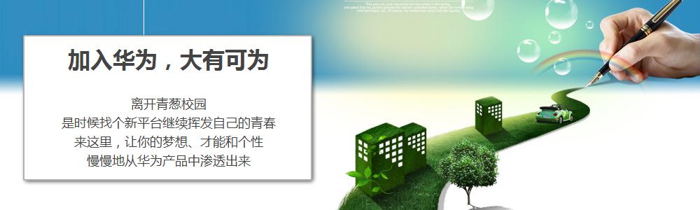 【华为校园招聘】深圳华为技术有限公司校园招聘信息