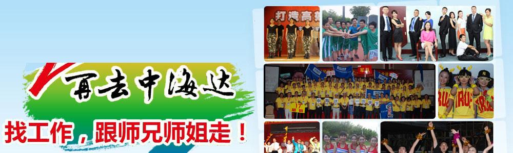 中海达(广州中海达卫星导航技术股份有限公司)校园