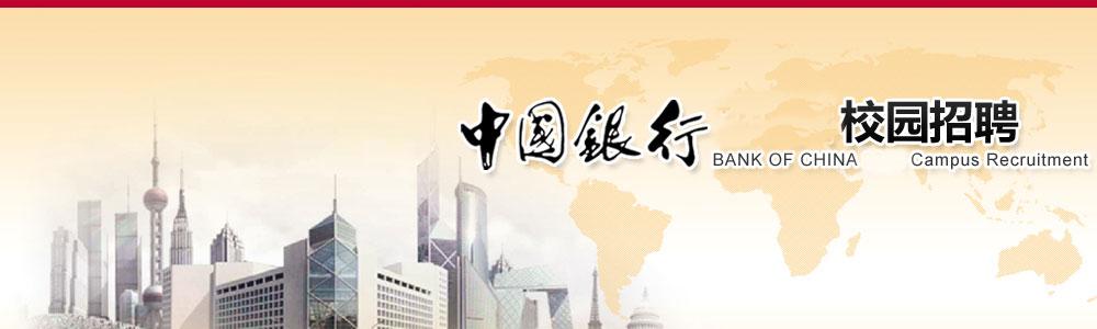 中国银行2014校园招聘