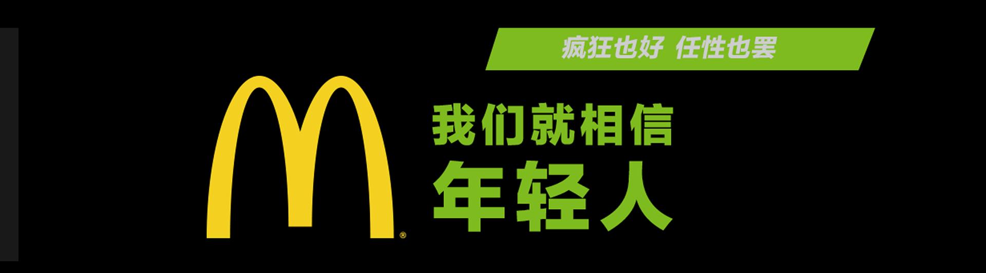 麦当劳甜品站logo素材