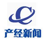 中国产经新闻报社