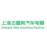 上海法雷奥汽车电器