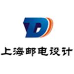 上海邮电设计