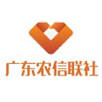 广东农信联社