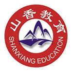 山香教育logo