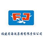 福建省海运集团