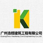 浩铿装饰logo