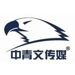 中青文文化传媒