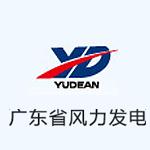 广东风电公司