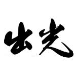日本出光logo