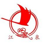 华盛江泉集团