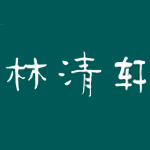 上海清轩生物