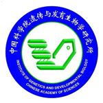 中科院遗传与发育生物学研究所